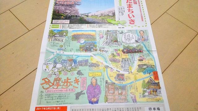 八王子市のイラストマップ 絵地図
