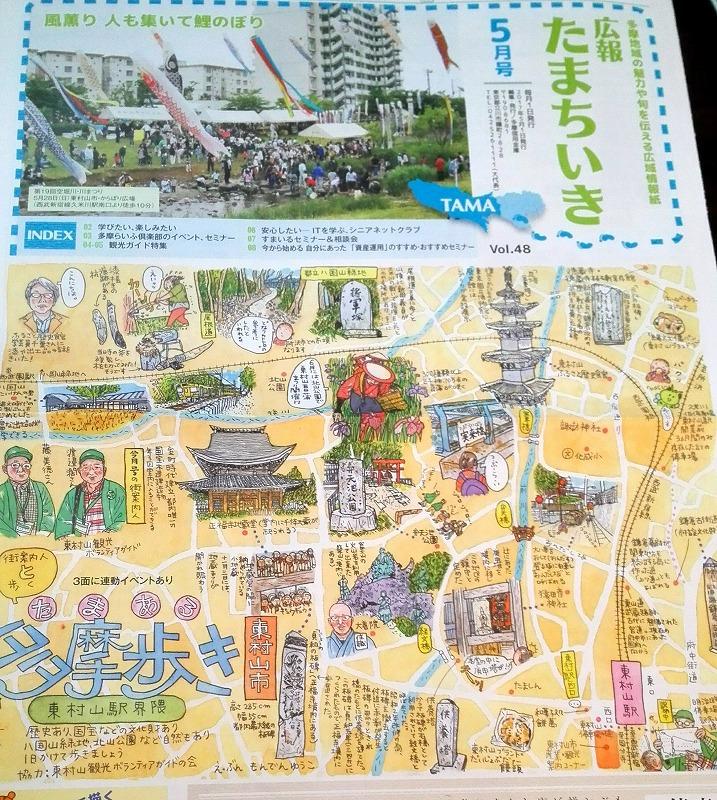 東村山市のイラストマップ