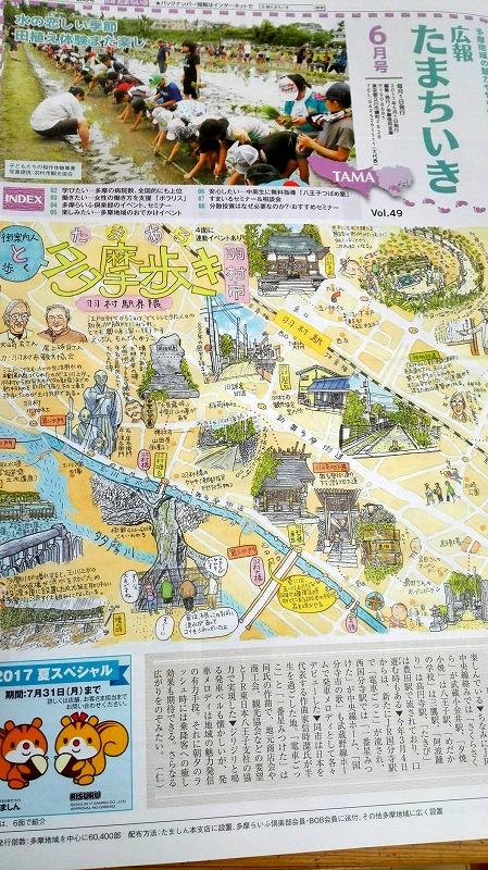 羽村市のイラストマップ