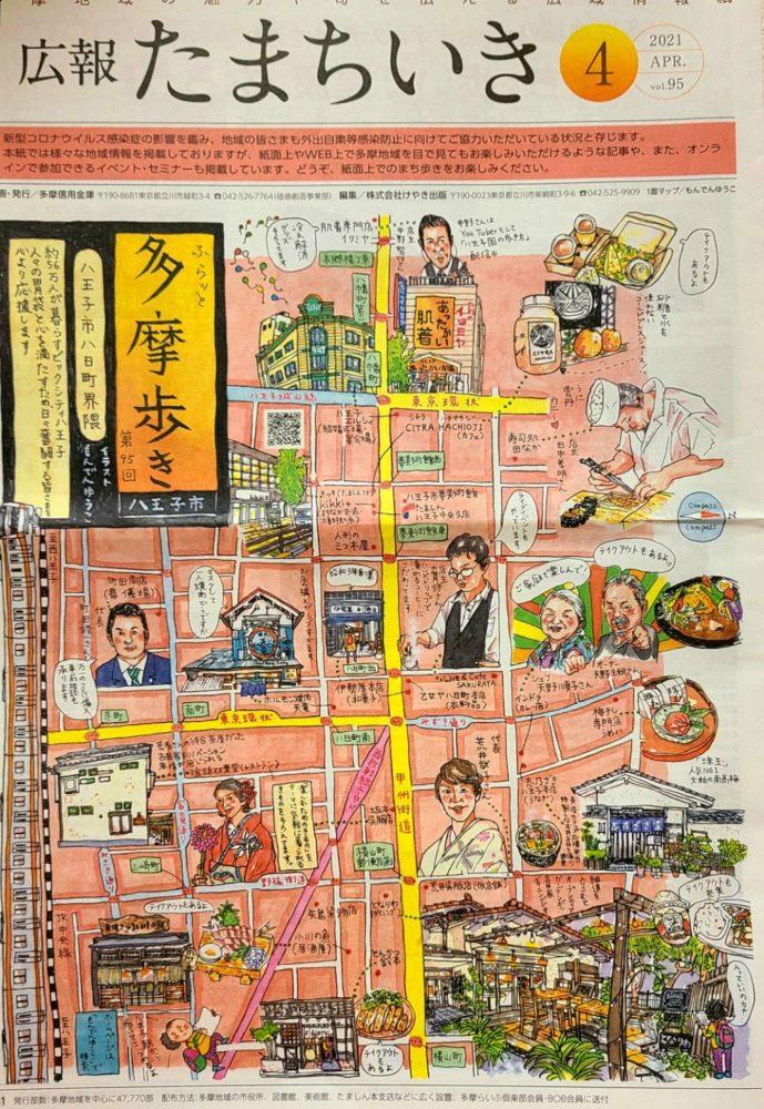 八王子市 八日町界隈のイラストマップ