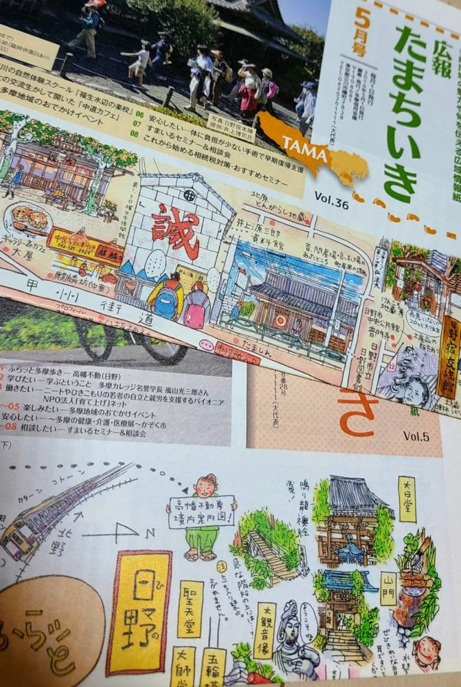 日野駅、高幡界隈のイラストマップ