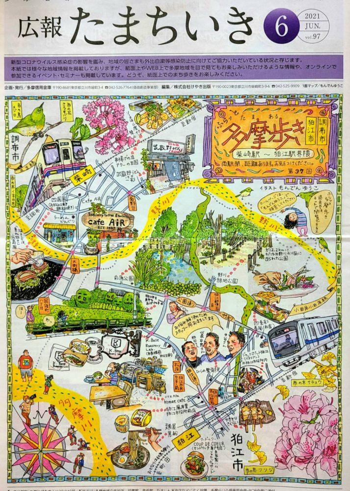 調布市と狛江市のイラストマップ