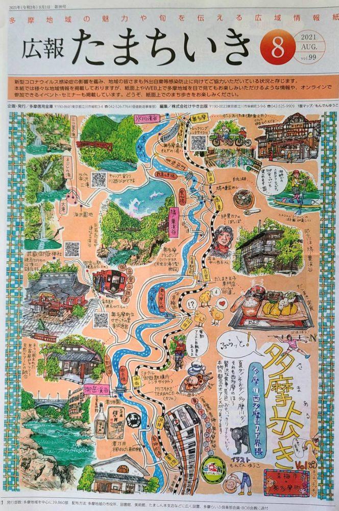 多摩川西多摩エリア界隈のイラストマップ